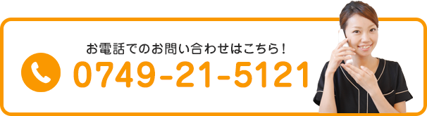 0749-21-5121