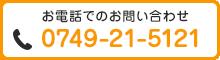 電話番号:0749-21-5121