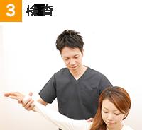 施術の流れ3:検査
